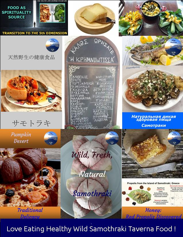 Travel Guide to Samothraki Taverna Food